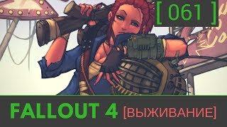 61 Fallout 4 прохождение Дорога к Свободе Выполнено