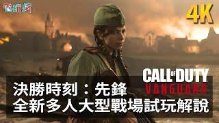 PS5《決勝時刻:先鋒》全新多人對戰模式與 24 VS 24 大型戰場解說試玩