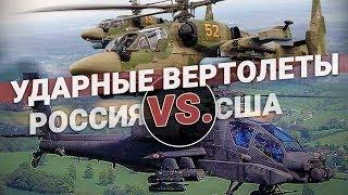 Ударные вертолеты Россия VS. США. Оружие для шоу или боя?(, 2018-12-18T10:39:14.000Z)