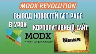 Создание корпоративного сайта на MODX Revolution. 8 урок. Новости на MODX Revo GetPage Пагинация