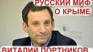 Виталий Портников: «Русский миф о Крыме – это миф пляжного зонтика и автомата Калашникова»