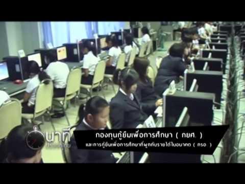นาทีประเทศไทย ตอนที่ 52 กองทุนกู้ยืมเพื่อการศึกษา(กยศ) และ(กรอ)