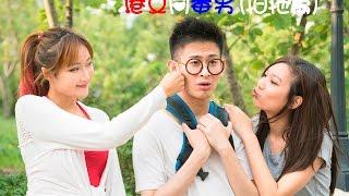 港女同毒男 (拍拖篇) - 主演: BingYi, Yogurt Au