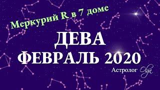 ДЕВА гороскоп на ФЕВРАЛЬ 2020. Меркурий Ретро. Астролог Olga