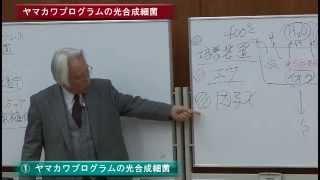 ヤマカワプログラム講演⑩ 2014 ①光合成細菌