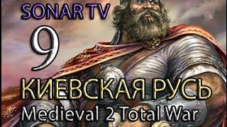 Medieval 2: Stainless Steel - Киевская Русь №9 - За Русь в толпу вражин ворвусь!