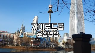 롯데월드 [자이로드롭] 운행영상 LotteWorld […