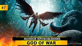 🏹 GOD OF WAR - ПРОХОЖДЕНИЕ #7 - ФИНАЛ СЮЖЕТА?