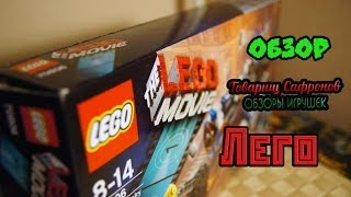 Конструктор Lego The Movie - Лего обзоры