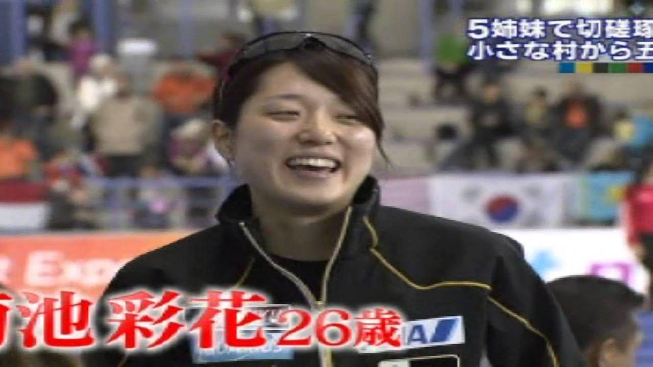 △2014/01/*△菊池彩花選手 小さな村の五輪選手 スピードスケート , YouTube