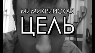 Мимикрийская Цель/Apatetic Aim (2010) trailer