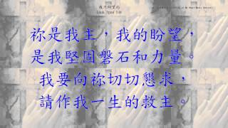 Look Upon You 我只仰望祢 x3 Instrumental Karaoke with Lyrics