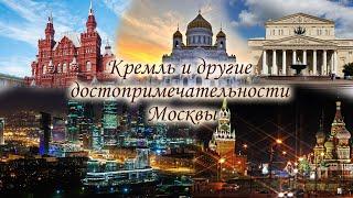 Фото Кремль/Цирк Никулина/другие достопримечательности Москвы