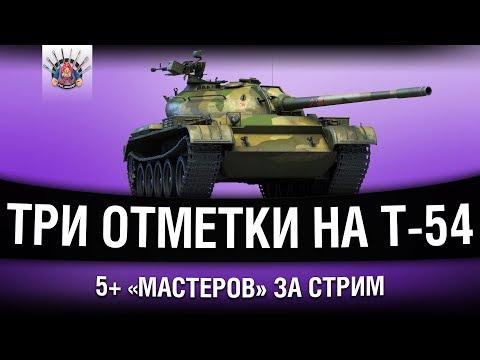 Т-54 БЕРУ ТРИ ОТМЕТКИ И МИНИМУМ 5 МАСТЕРОВ