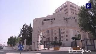 200  مليون دولار من البنك الدولي لدعم خدمات الرعاية الصحية في الأردن - (25-6-2019)