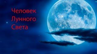 Человек лунного света (2016 г.) - короткий фильм на русском