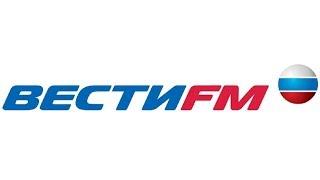 Вести ФМ онлайн: Прямой эфир