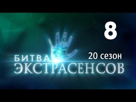 Битва экстрасенсов 20 сезон 8 выпуск шоу на ТНТ. Анонс