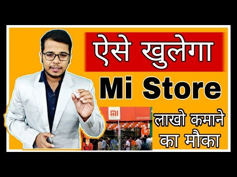How To Get Mi Store Franchise In India For Free With Full Process Mi Store Franchise Is Free?