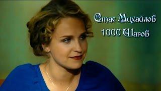 Стас Михайлов - 1000 Шагов