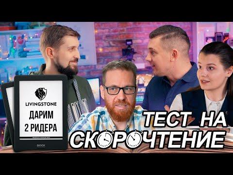 Стоит ли прокачивать скорочтение... тестируем Стаса, Анастасию и Сергея