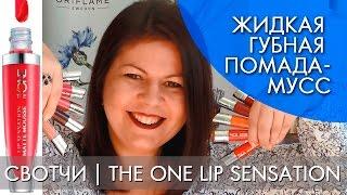 СВОТЧИ | ЖИДКАЯ ГУБНАЯ ПОМАДА-МУСС | The ONE Lip Sensation