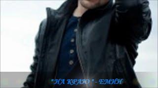 """НА КРАЮ"" -  ЭМИН  /  ""ON THE EDGE"" - EMIN ( lyrics )"