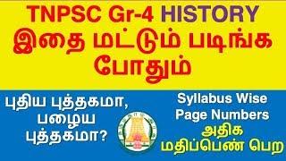TNPSC Group-4/CCSE-IV 2019 | History - Syllabus, Topic Wise Preparation Plan