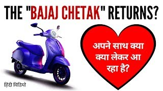 Bajaj Chetak 2020 Launch Date | Specifications | Engine | Looks | Price | All Details
