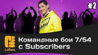 Командные бои 7/54 с Subscribers! Выпуск 2