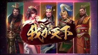 【1月配信予定】正統王道!『我が天下』ゲームPV
