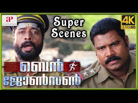 Ben Johnson 4K Malayalam Movie Scenes | Kalabhavan Mani Thrashes Beeman Raghu and Gang | Sukumari