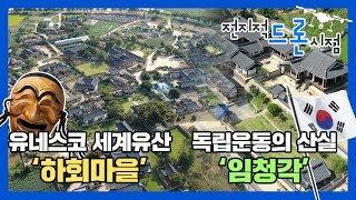유네스코 세계유산 하회마을과 임청각