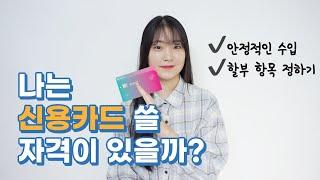나는 신용카드 쓸 자격이 있을까?