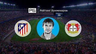 Прогноз Егора Титова: «Атлетико» Мадрид – «Байер»