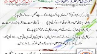 Tafseelat-e-Maut - Part 1 - Syed Abid Hussain Zaidi