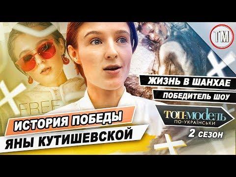 Как живет Яна Кутишевская в Шанхае / ЖИЗНЬ ПОСЛЕ ПОБЕДЫ В ТМПУ / Топ-модель по-украински