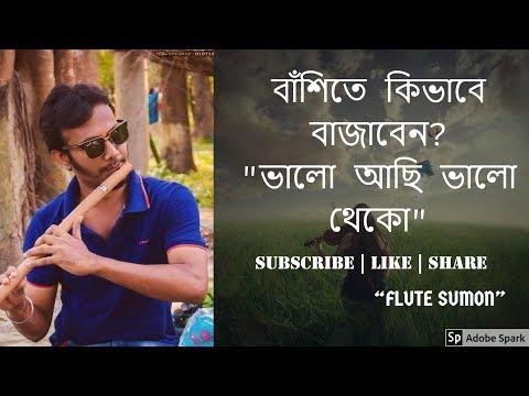 Flute Tutorial | ভালো আছি ভালো থেকো | বাঁশিতে কিভাবে বাজাবেন | Flute Lesson by Sumon