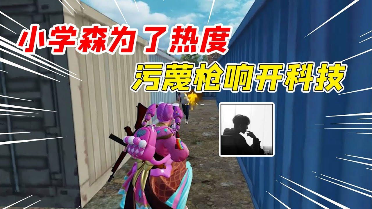 Download 007号解密:小学森为了热度,做视频污蔑枪响开科技!