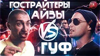 ГУФ VS ГАРРИ ТОПОР | 140 BPM | OBLADAET | ЭМЕЛЕВСКАЯ | ГРОТ #RapNews 282