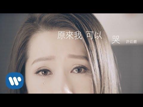 許廷鏗 Alfred Hui - 原來我可以哭 If Only I Can Weep (Official Music Video)