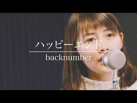 Happy End - backnumber (cover)