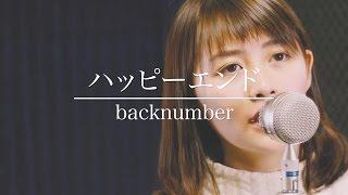 【女性版】ハッピーエンド - backnumber 映画「僕は明日、昨日のきみとデートする」主題歌 カバー