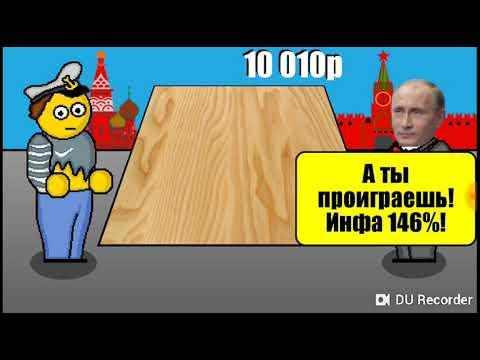 Выиграл Путина в игре дурак на деньги