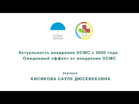Актуальность внедрения ОСМС с 2020 года  Ожидаемый эффект от внедрения ОСМС