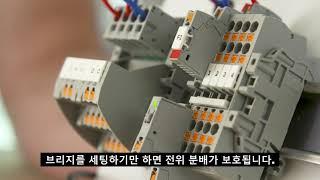 [한글자막] FBS 브리지를 사용한 스마트한 전기 연결