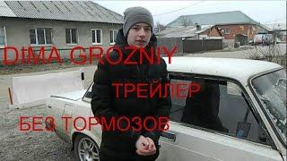 ТРЕЙЛЕР DIMA GROZNIY (Без тормозов)
