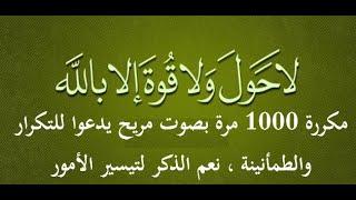 لا حول ولا قوة إلا بالله مكررة 1000 مرة أفضل ذكر لتيسير الأمور One Of The Best Zekr Of Allah Youtube
