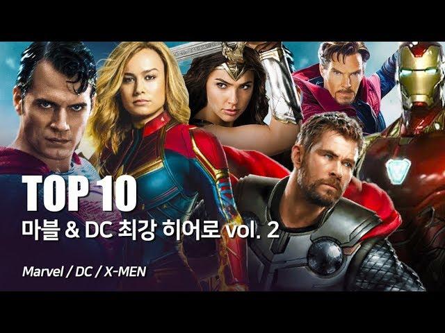마블 & DC 최고의 전투력을 지닌 최강 히어로 순위 Top 10 - 캡틴마블부터 슈퍼맨까지 !!