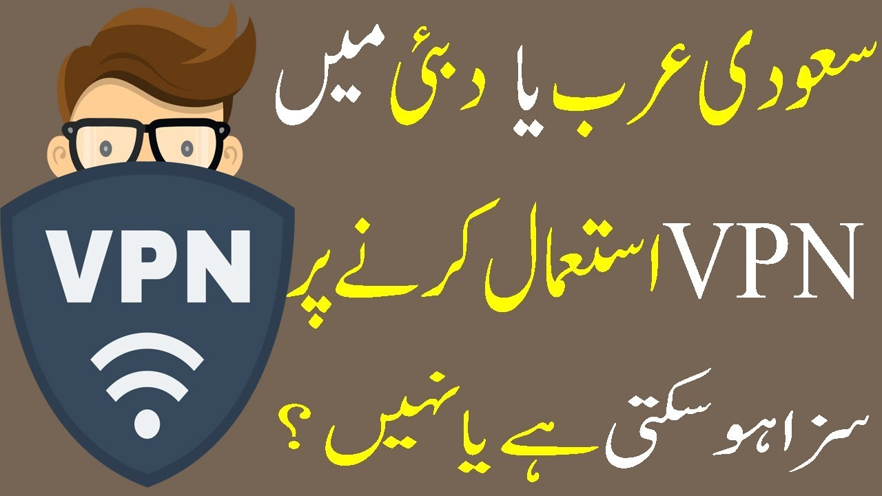 Are VPNs Legal in Saudi Arabia? Should You Use One?